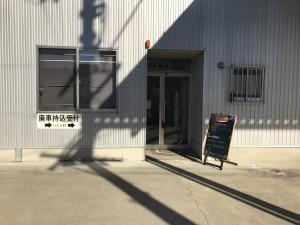 廃車ドットコム・岐阜事務所の入口