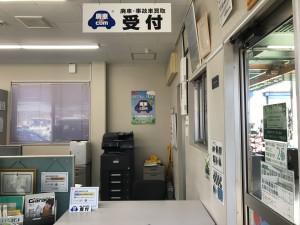 廃車ドットコム岐阜の事務所内風景
