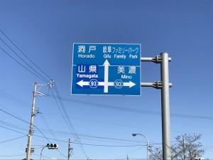 廃車岐阜への看板