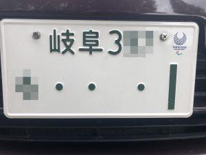 2020東京オリンピック特別仕様ナンバープレート