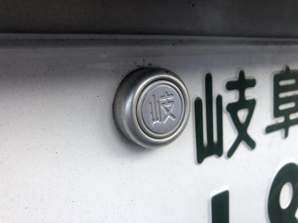 リアナンバープレート左側の封印