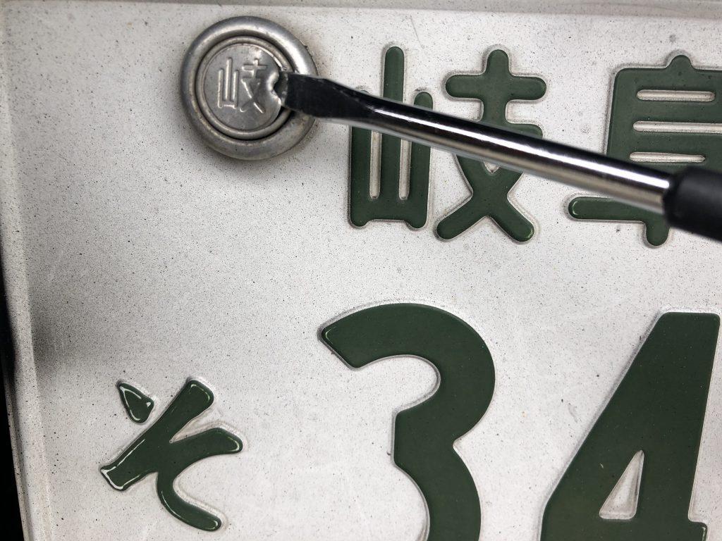 トラックのナンバー封印でも円溝部分は薄いので簡単に取れる