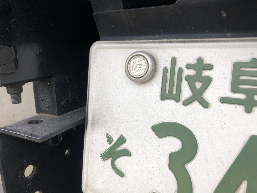 トラックのナンバー封印