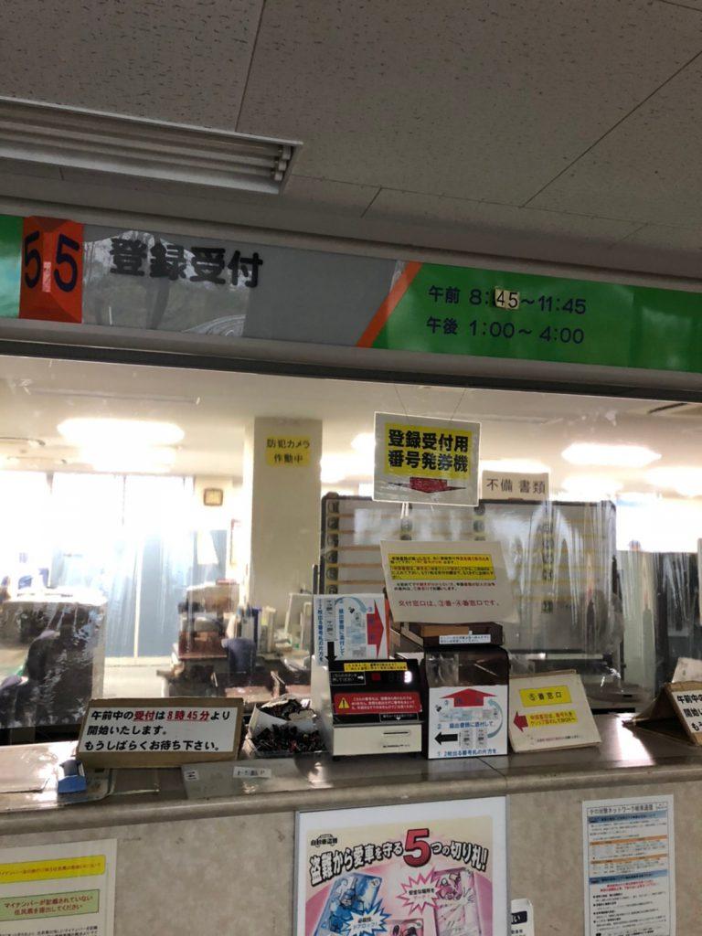 5番窓口(登録受付)(岐阜運輸支局)