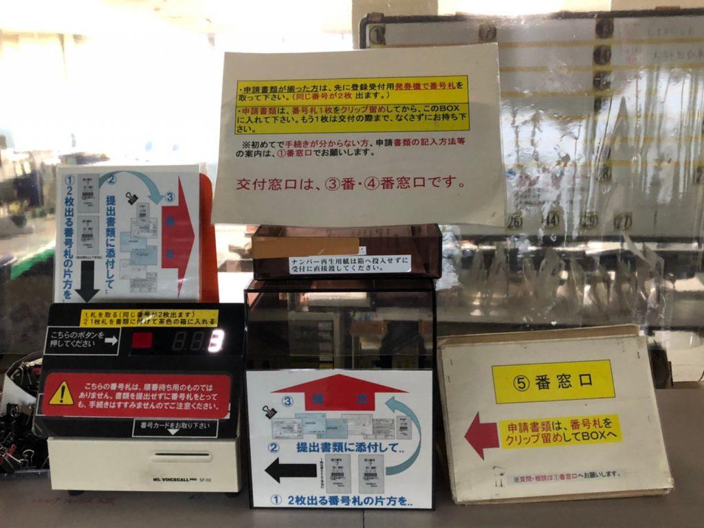 発券機と書類受付箱(岐阜運輸支局)