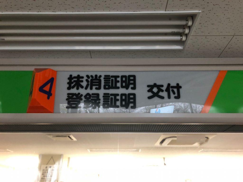 4番窓口(岐阜運輸支局)