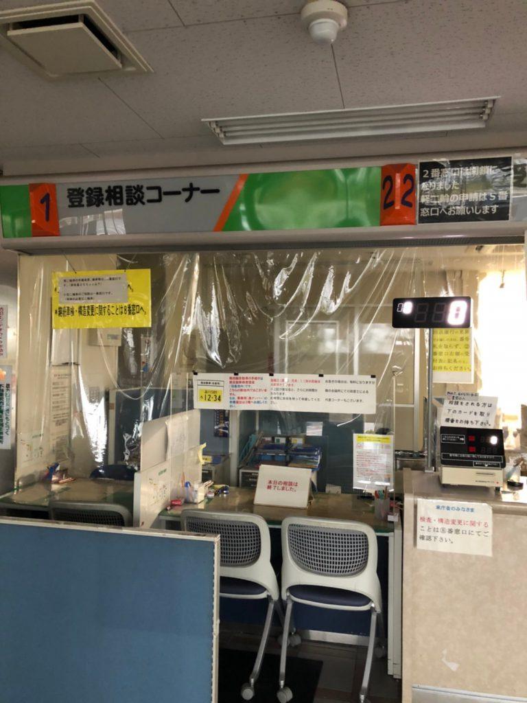 1番窓口(登録相談コーナー)(岐阜運輸支局)