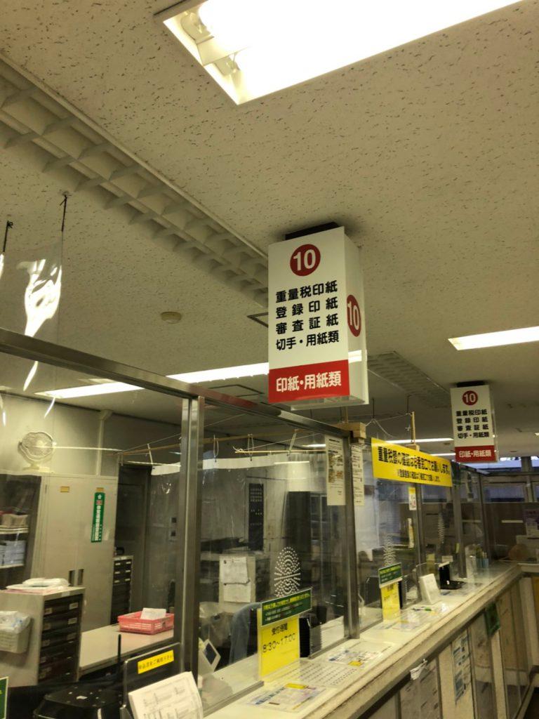 10番窓口(印紙・用紙)(岐阜運輸支局)