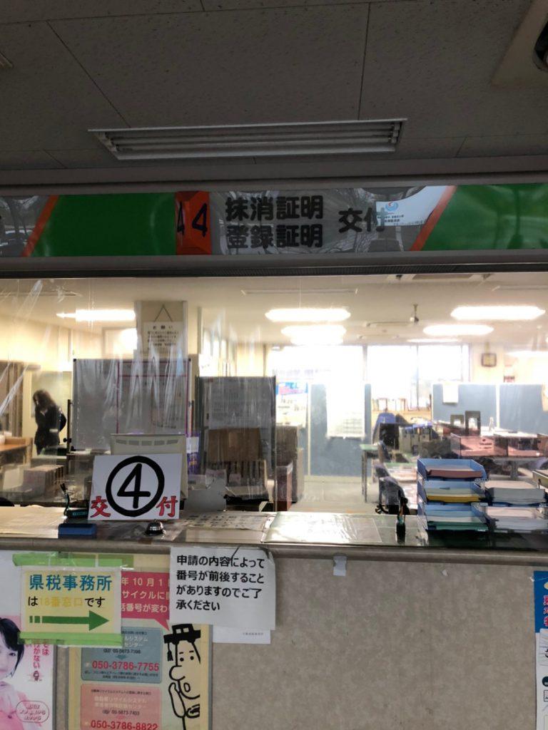4番窓口(抹消証明-交付)(岐阜運輸支局)