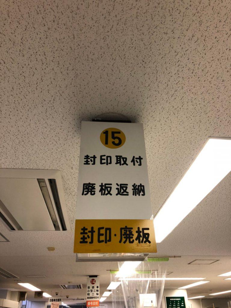 15番窓口(封印・廃板)(岐阜運輸支局)