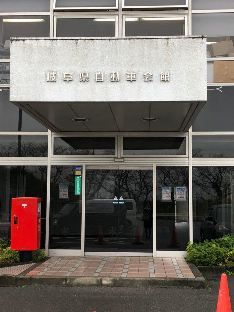 岐阜県自動車会館(岐阜運輸支局)印紙とか買う窓口がある建物