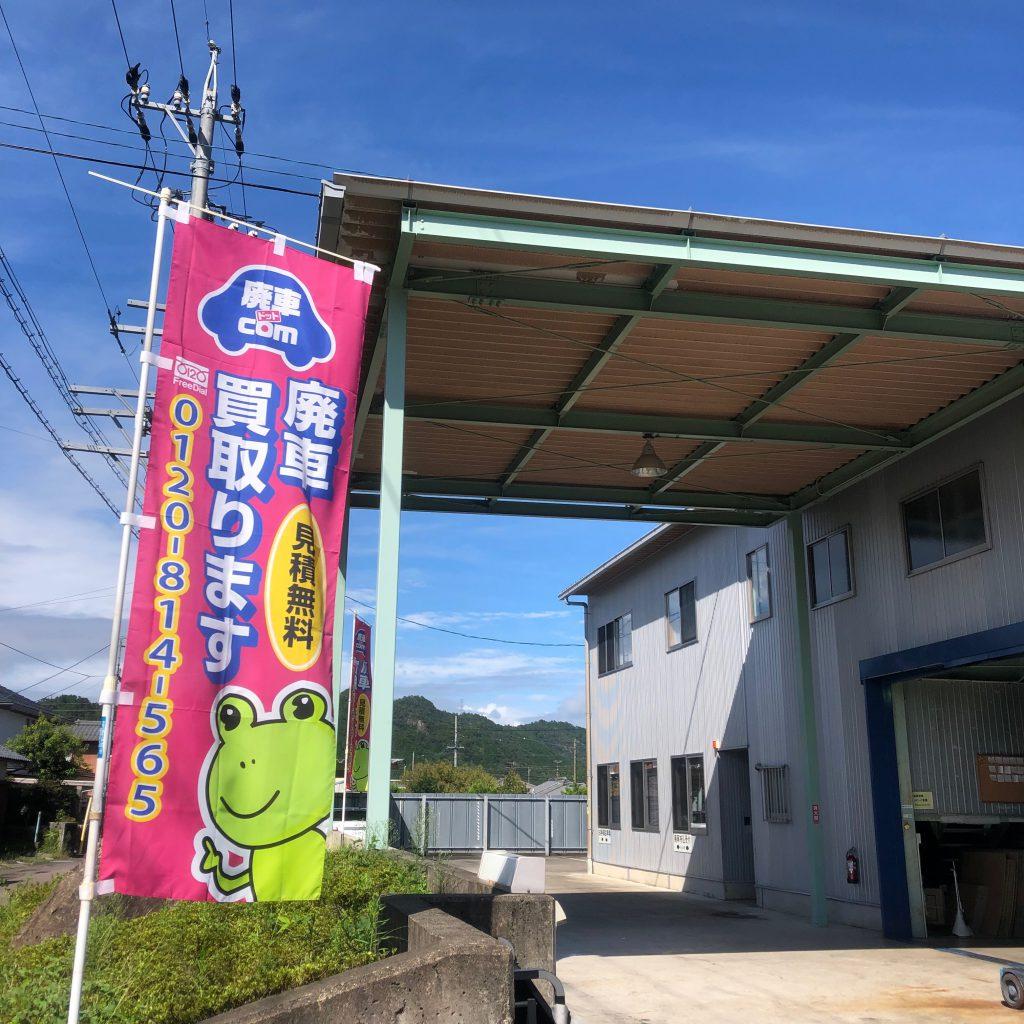 廃車買取の近松商会本社工場の入り口付近風景