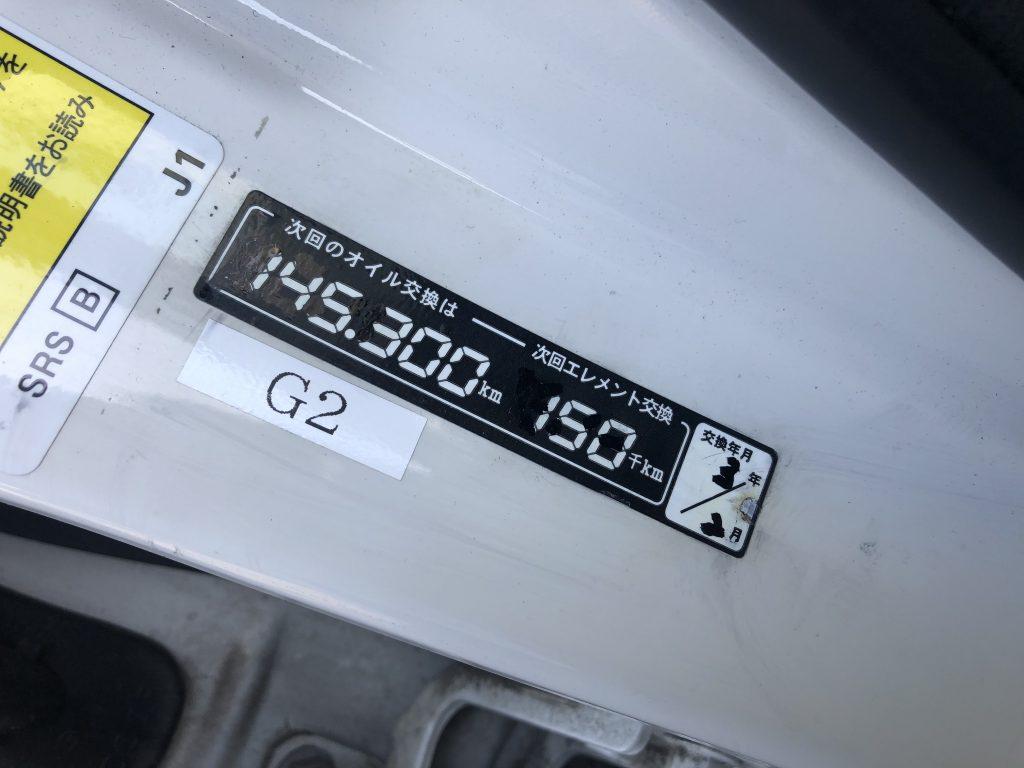 オイル交換した際に、次回交換時期を記載してくれてるサービス