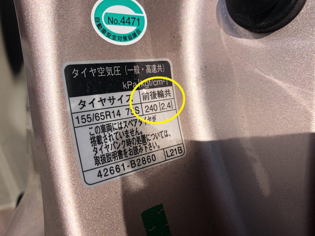 タイヤ空気圧の記載部分(黄色い丸印)