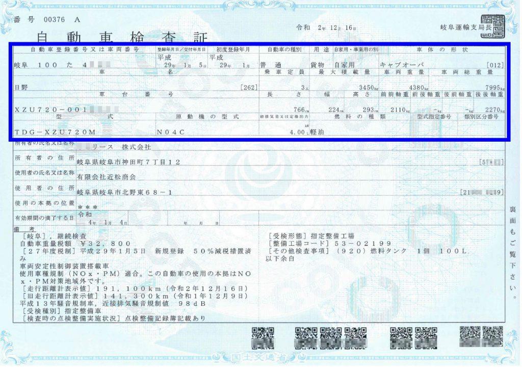 車検証に記載された、車両に関すること部分(青い囲み部分)