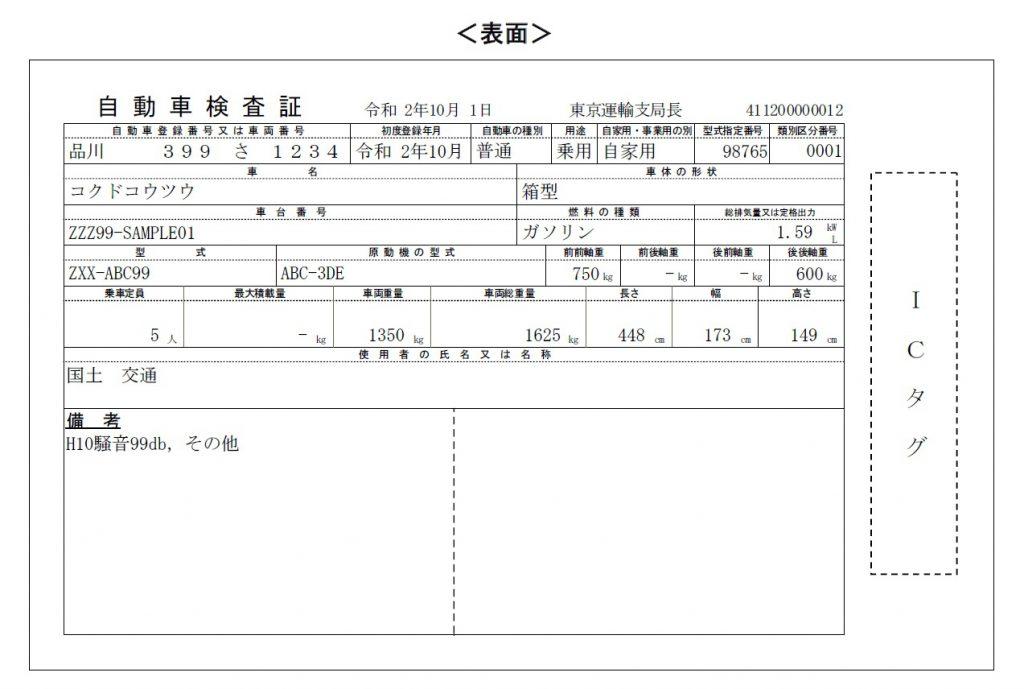 ICチップ車検証イメージ(表面)
