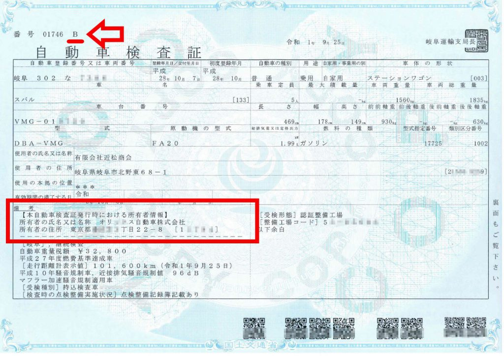 Bタイプ車検証では、備考に所有者情報が記載される