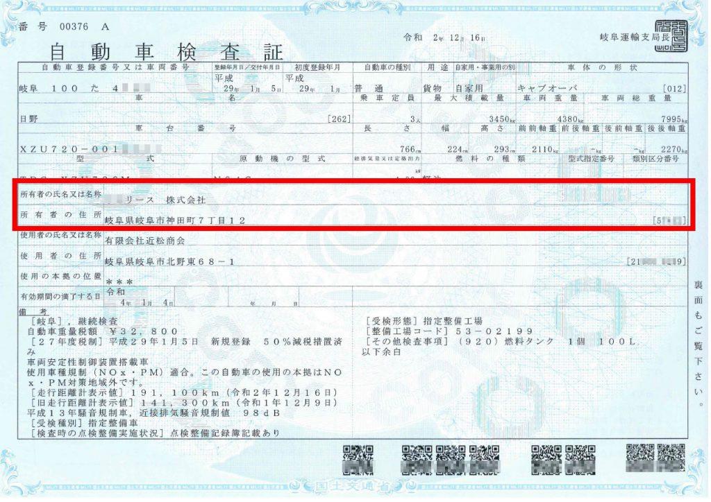 車検証に記載された権利に関すること(赤い囲み部分)