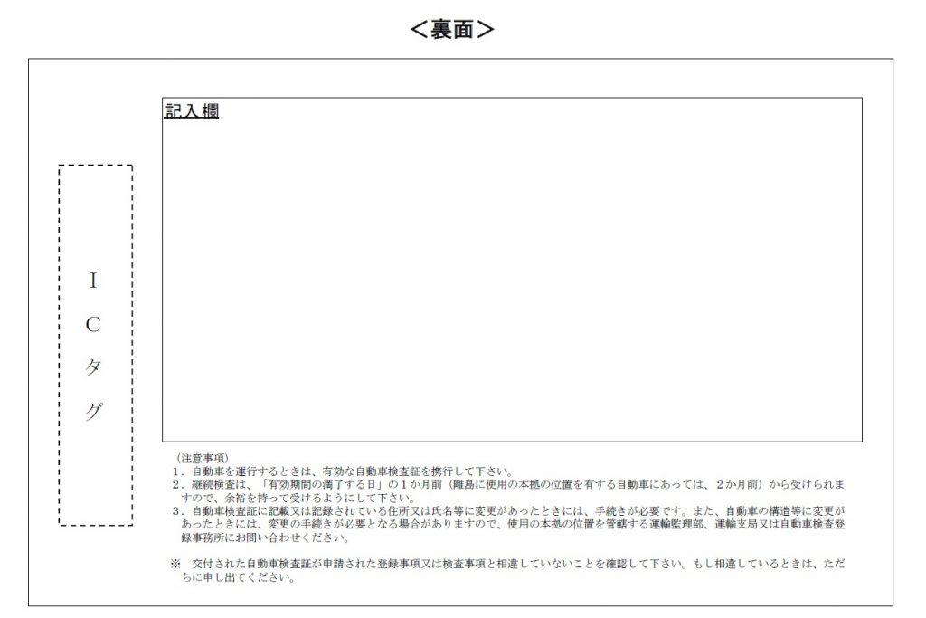 ICチップ車検証イメージ(裏面)