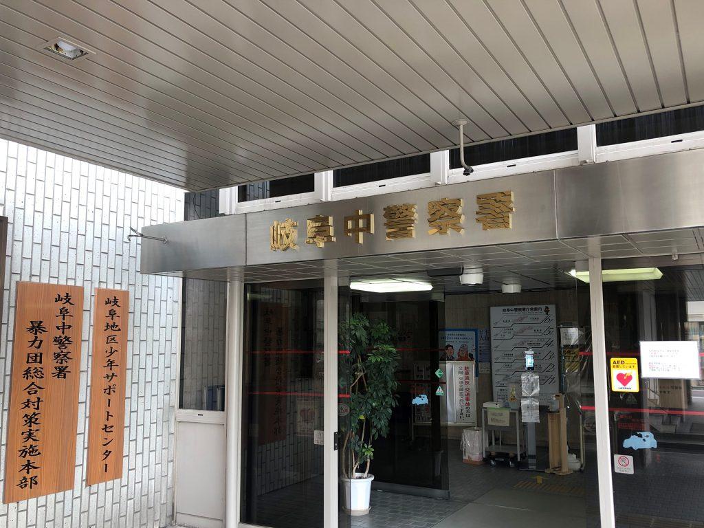 岐阜中警察署の玄関