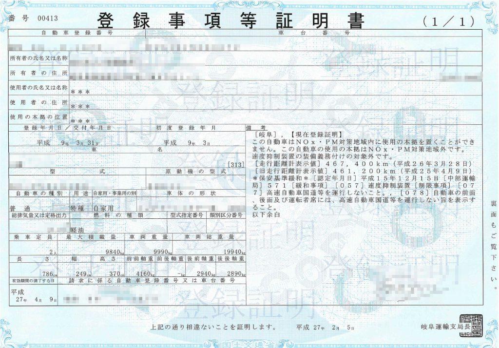 登録事項等証明書