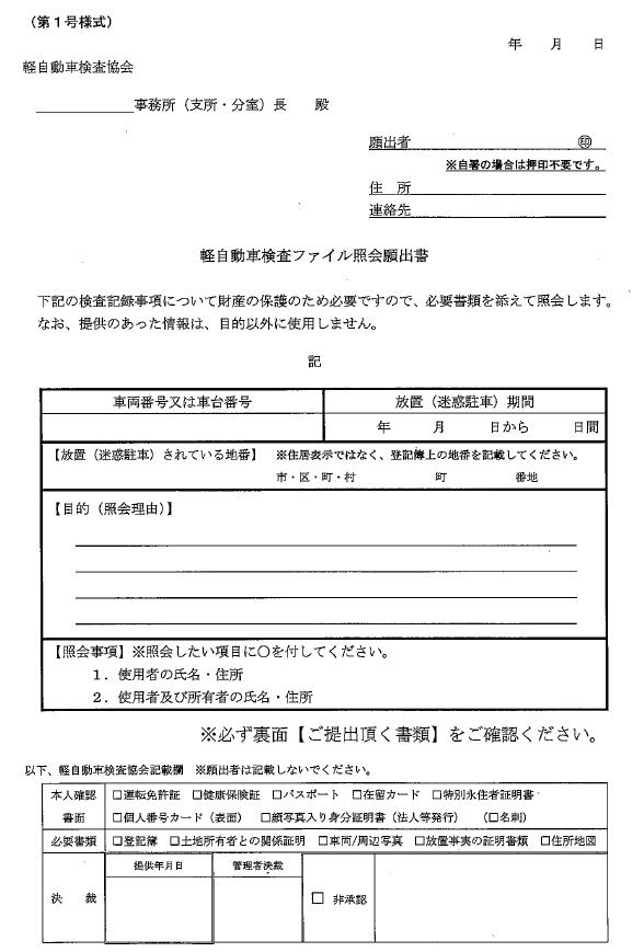 軽自動車検査ファイル照会願届出書(表面)