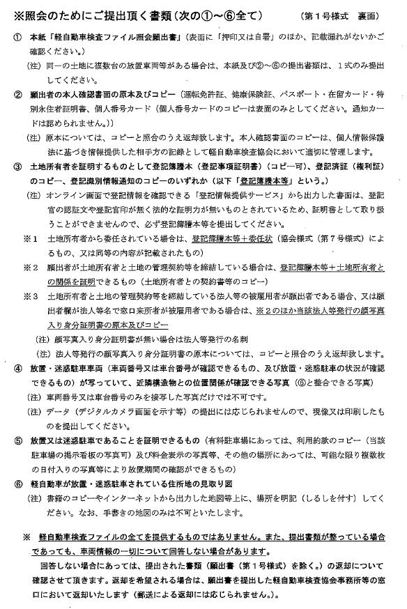 軽自動車検査ファイル照会願届出書(裏面)