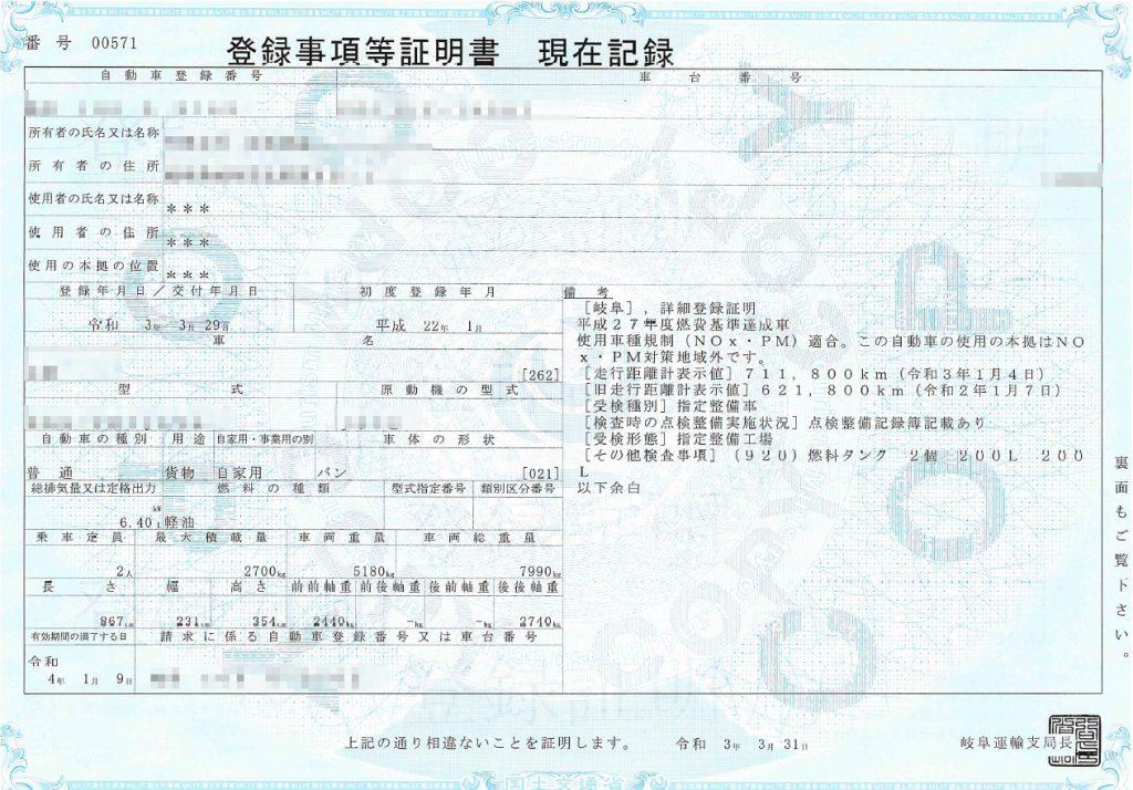 登録事項等証明書の詳細登録証明