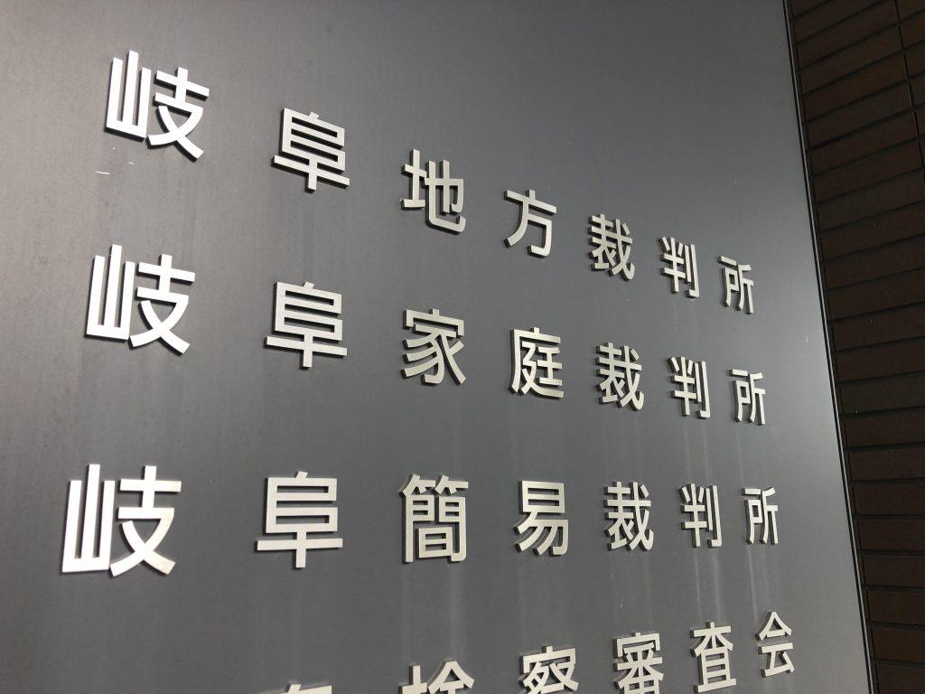 岐阜簡易裁判所