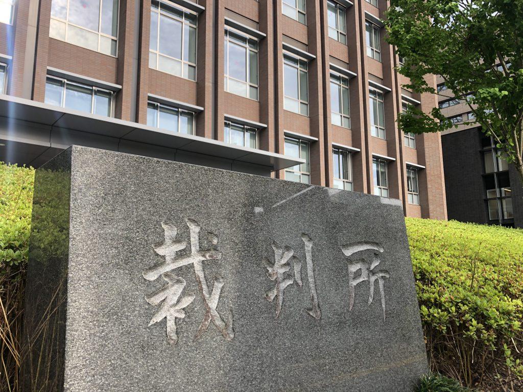 裁判所の建物