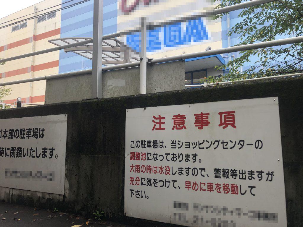 大型商業施設の駐車場に記載された、調整池の表示