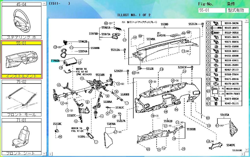 プリウス50系の助手席エアバック作動した場合の部品価格を調べた